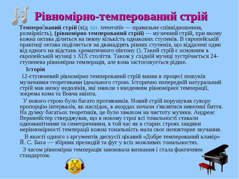 Темперо ваний стрій (від лат. temeratio— правильне співвідношення, розмірніс...