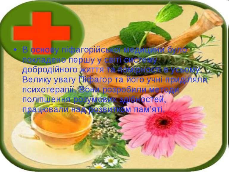 В основу піфагорійської медицини було покладено першу у світі систему доброді...