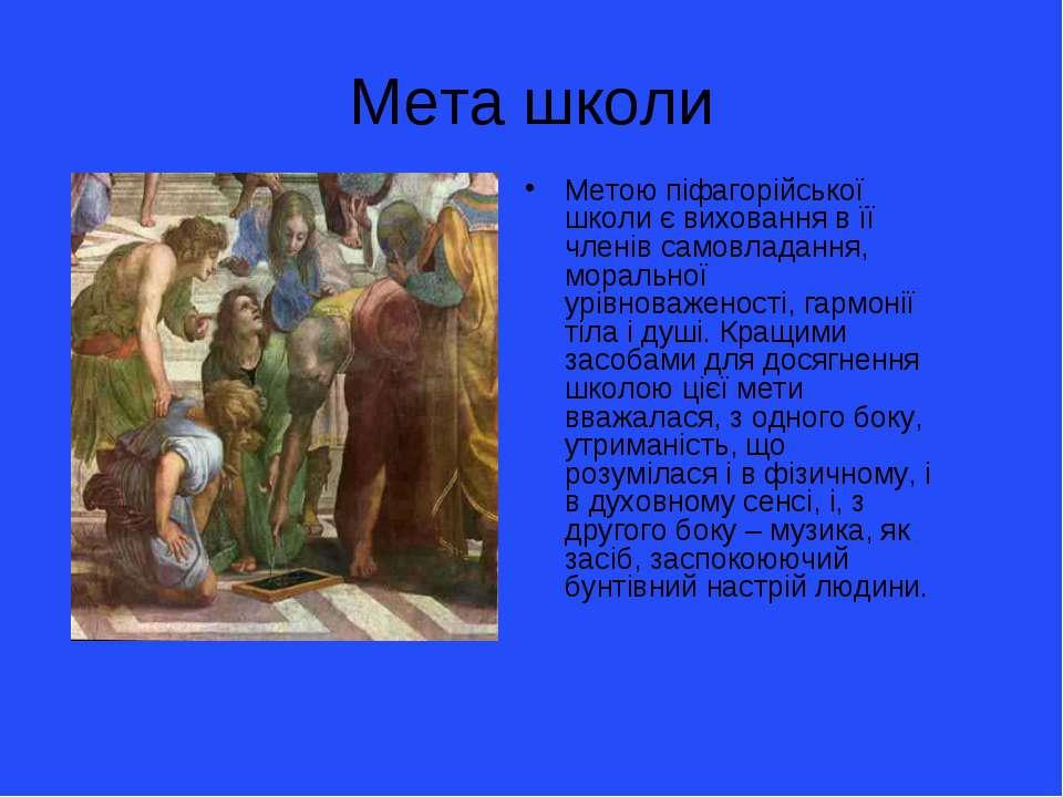 Мета школи Метою піфагорійської школи є виховання в її членів самовладання, м...