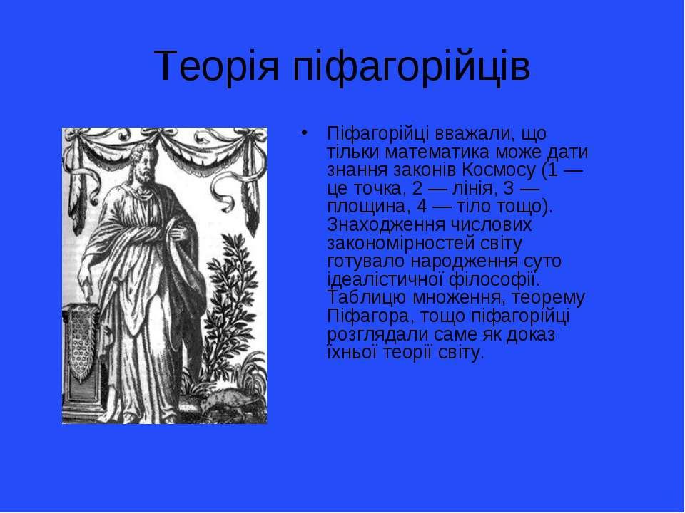Теорія піфагорійців Піфагорійці вважали, що тільки математика може дати знанн...