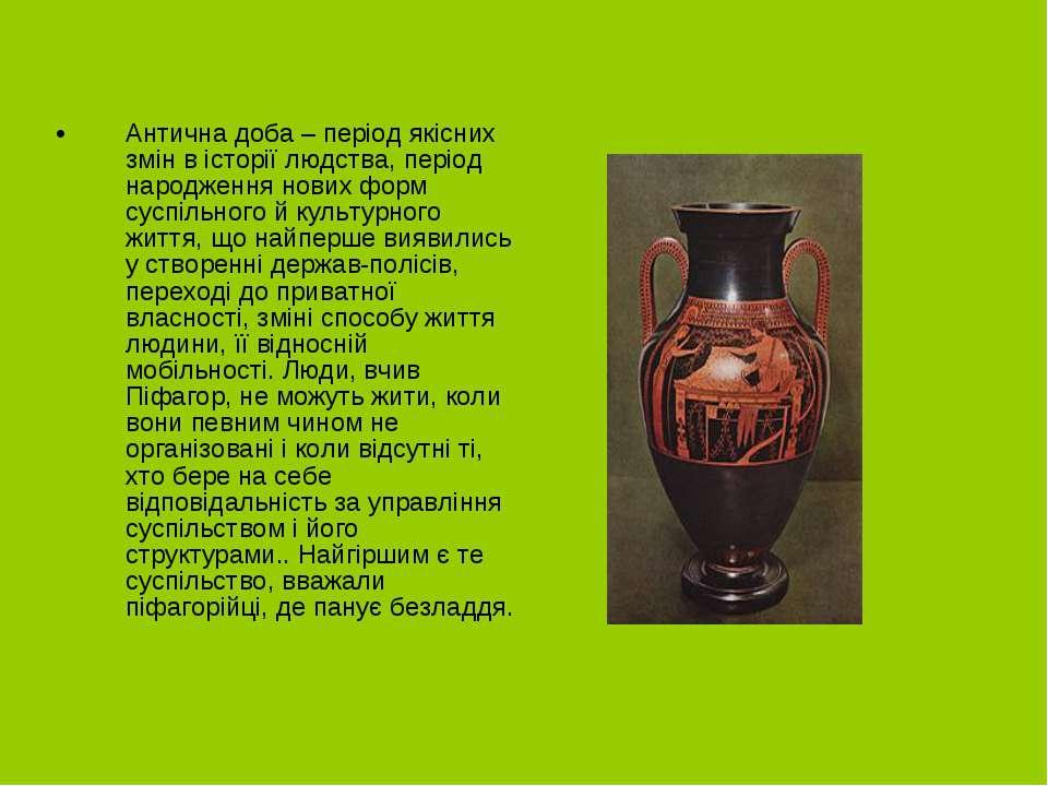 Антична доба – період якісних змін в історії людства, період народження нових...