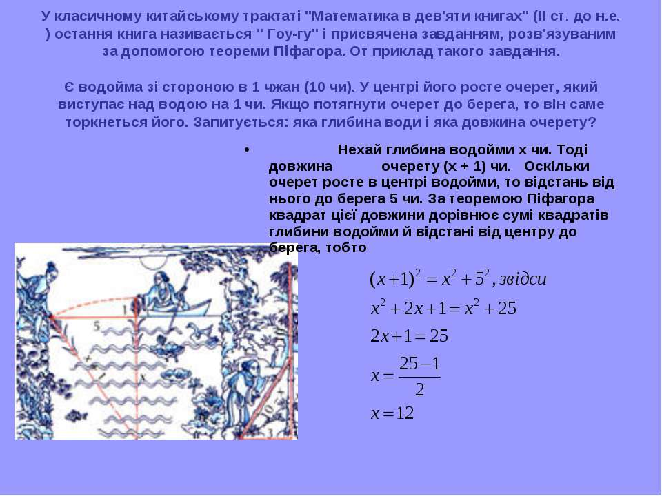 "У класичному китайському трактаті ""Математика в дев'яти книгах"" (II ст. до н...."