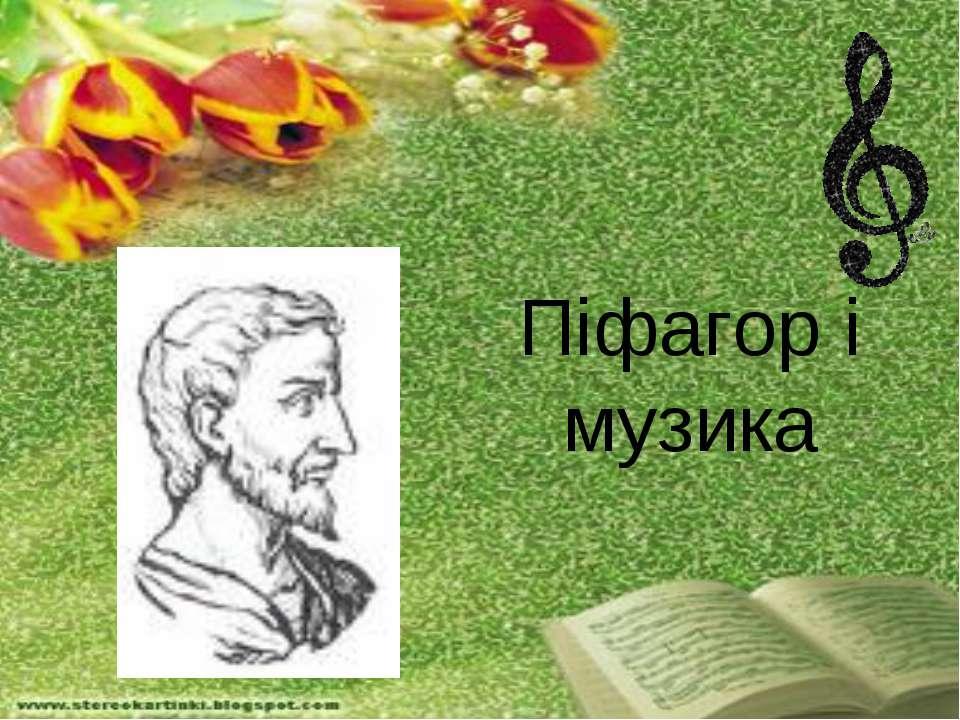 Піфагор і музика