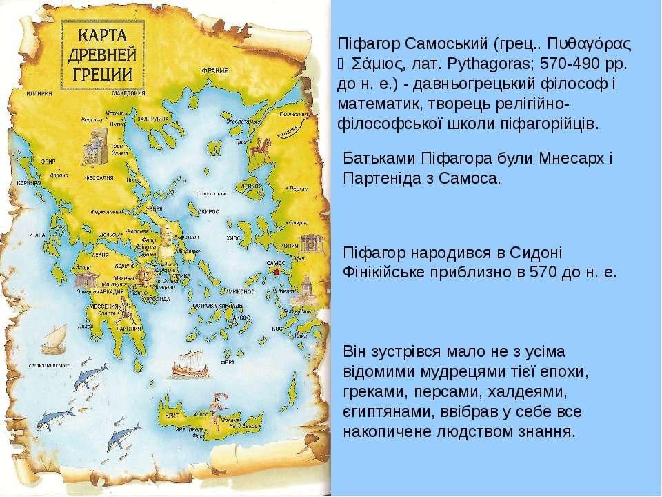 Піфагор Самоський (грец.. Πυθαγόρας ὁ Σάμιος, лат. Pythagoras; 570-490 рр. до...