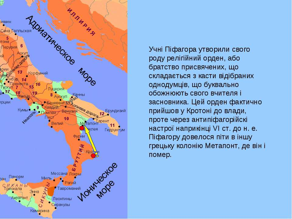 Учні Піфагора утворили свого роду релігійний орден, або братство присвячених,...