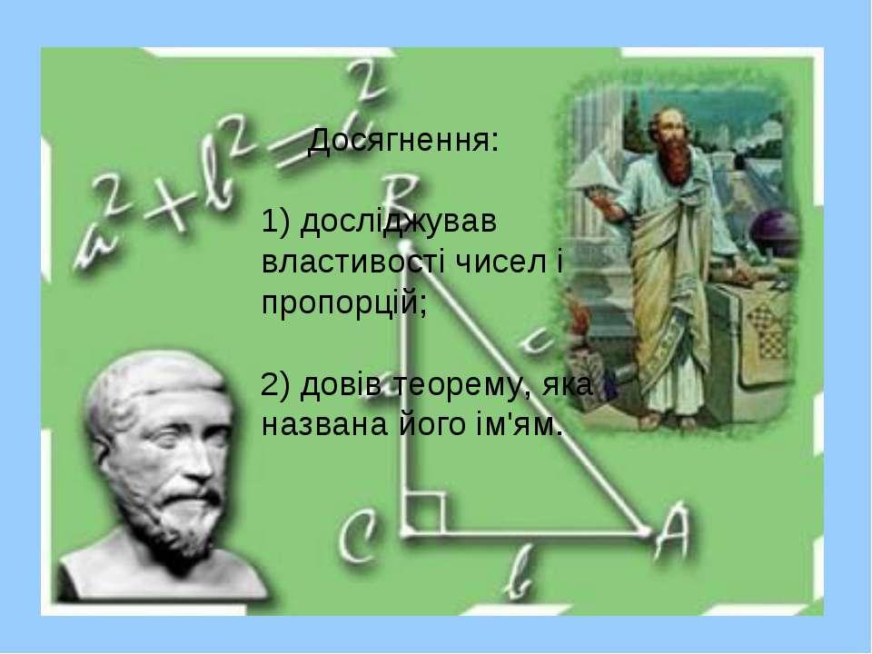 Досягнення: 1) досліджував властивості чисел і пропорцій; 2) довів теорему, я...