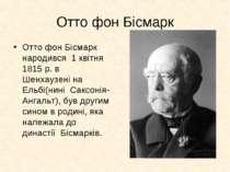 Отто фон Бісмарк Отто фон Бісмарк народився 1 квітня 1815 р. в Шенхаузені на ...