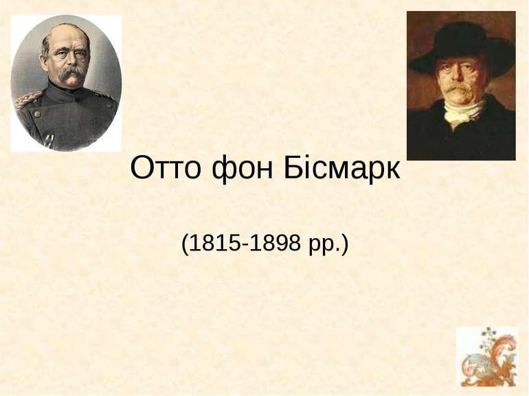 Отто фон Бісмарк (1815-1898 рр.)
