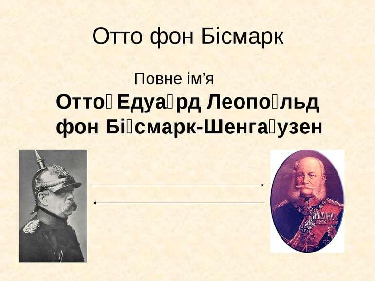 Отто фон Бісмарк Повне ім'я Отто Едуа рд Леопо льд фон Бі смарк-Шенга узен