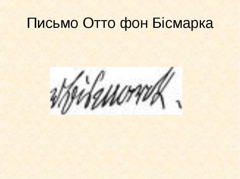 Письмо Отто фон Бісмарка