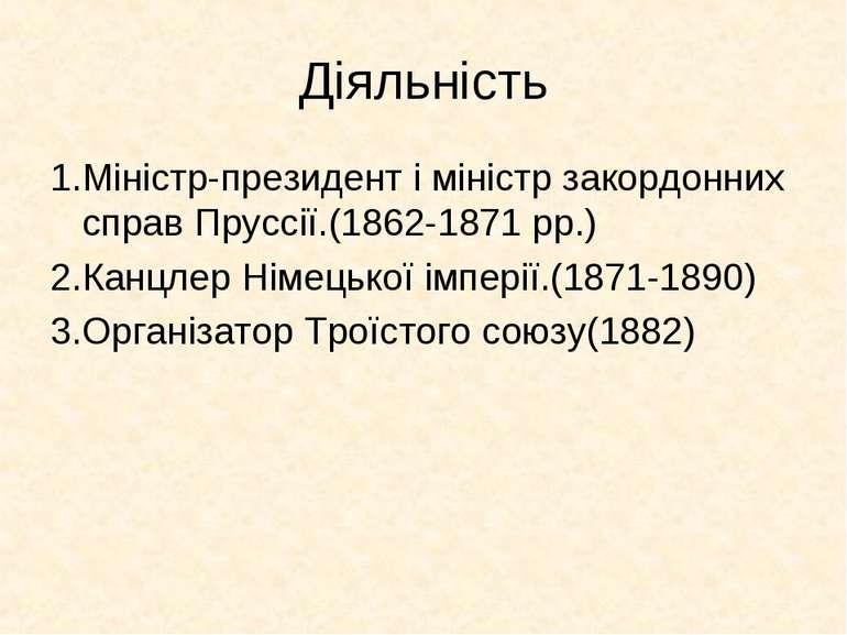 Діяльність 1.Міністр-президент і міністр закордонних справ Пруссії.(1862-1871...