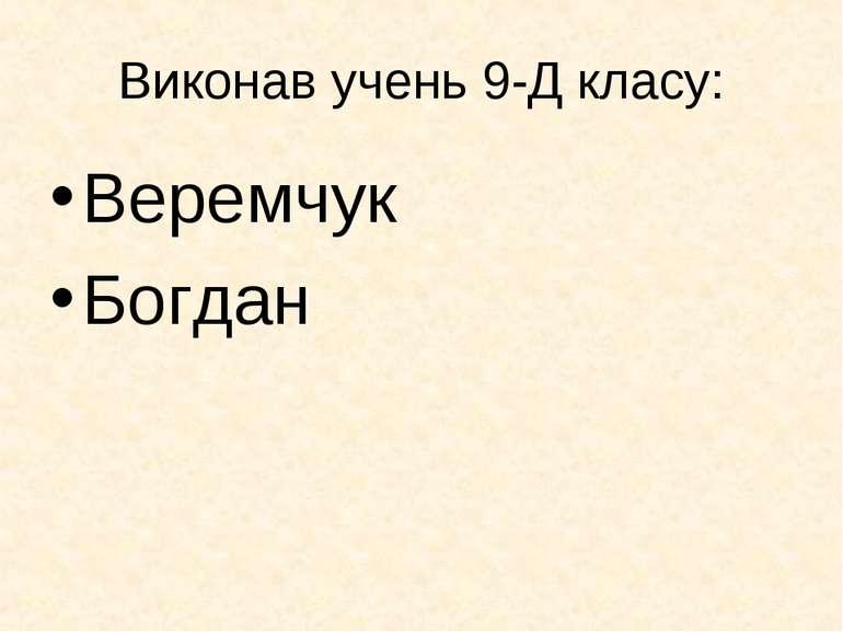Виконав учень 9-Д класу: Веремчук Богдан