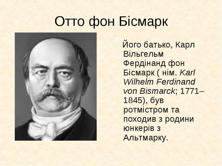 Отто фон Бісмарк Його батько, Карл Вільгельм Фердінанд фон Бісмарк ( нім. Kar...