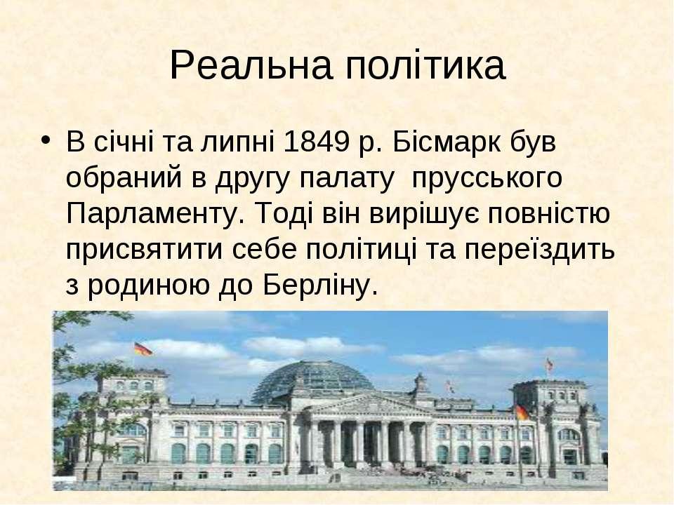 Реальна політика В січні та липні 1849р. Бісмарк був обраний в другу палату ...
