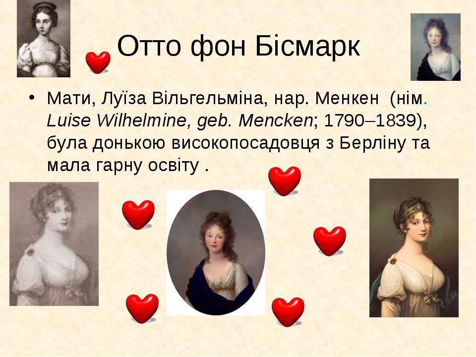 Отто фон Бісмарк Мати, Луїза Вільгельміна, нар. Менкен (нім. Luise Wilhelmine...