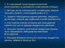 1. Встародавній Греціїквадратні рівняння розв'язувалися за допомогою геомет...