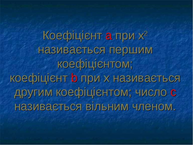 Коефіцієнтaприx2 називаєтьсяпершим коефіцієнтом; коефіцієнтbприxназив...