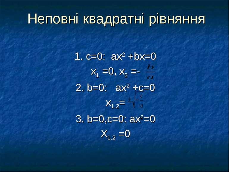 Неповні квадратні рівняння 1. с=0: ах2 +bх=0 х1 =0, х2 =- 2. b=0: ах2 +с=0 х1...