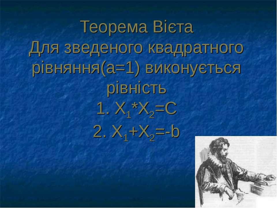 Теорема Вієта Для зведеного квадратного рівняння(а=1) виконується рівність 1....