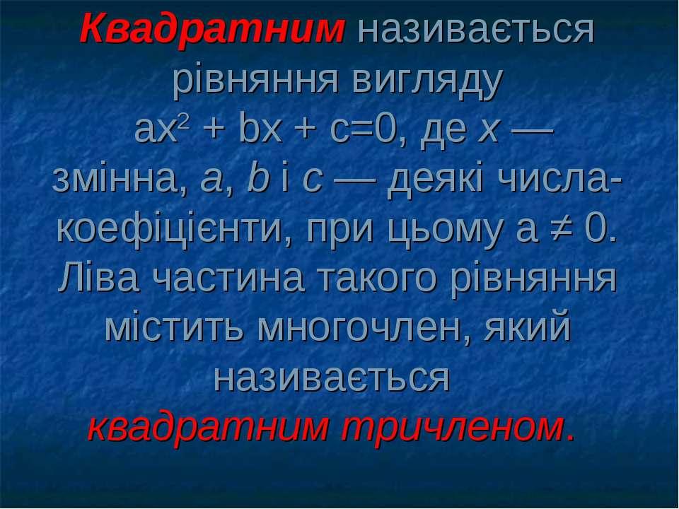 Квадратнимназивається рівняння вигляду ax2+ bx + c=0, дех— змінна,а,bі...