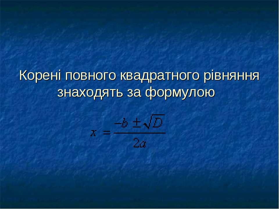 Корені повного квадратного рівняння знаходять за формулою