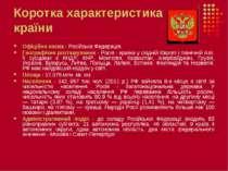 Коротка характеристика країни Офіційна назва - Російська Федерація. Географіч...