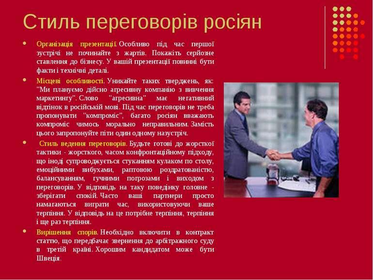 Стиль переговорів росіян Організація презентації.Особливо під час першої зус...