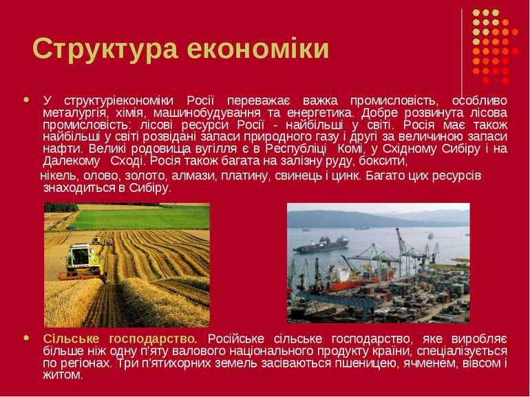 Структура економіки У структуріекономіки Росії переважає важка промисловість,...