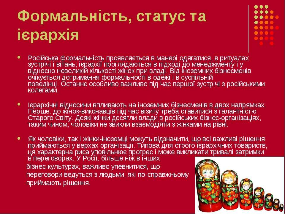 Формальність, статус та ієрархія Російська формальність проявляється в манері...