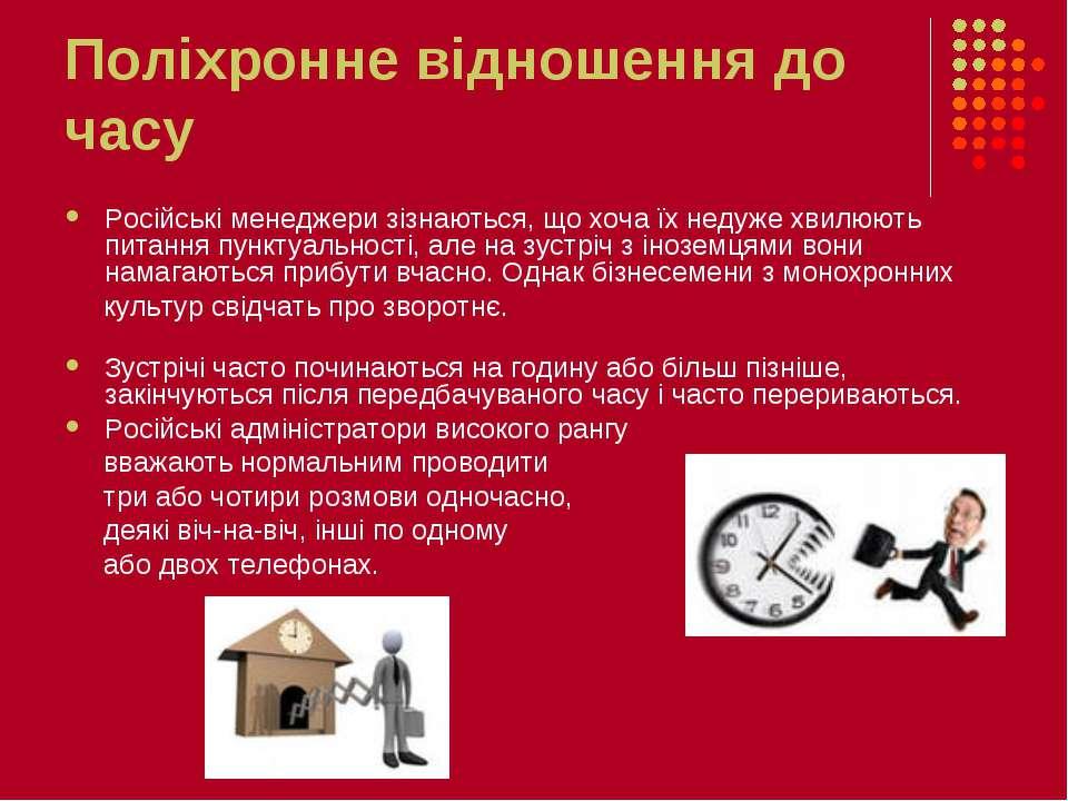 Поліхронне відношення до часу Російськіменеджеризізнаються, що хочаїх неду...