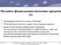 Механізм фінансування іпотечних кредитів (1) Безперервна емісія іпотечних обл...