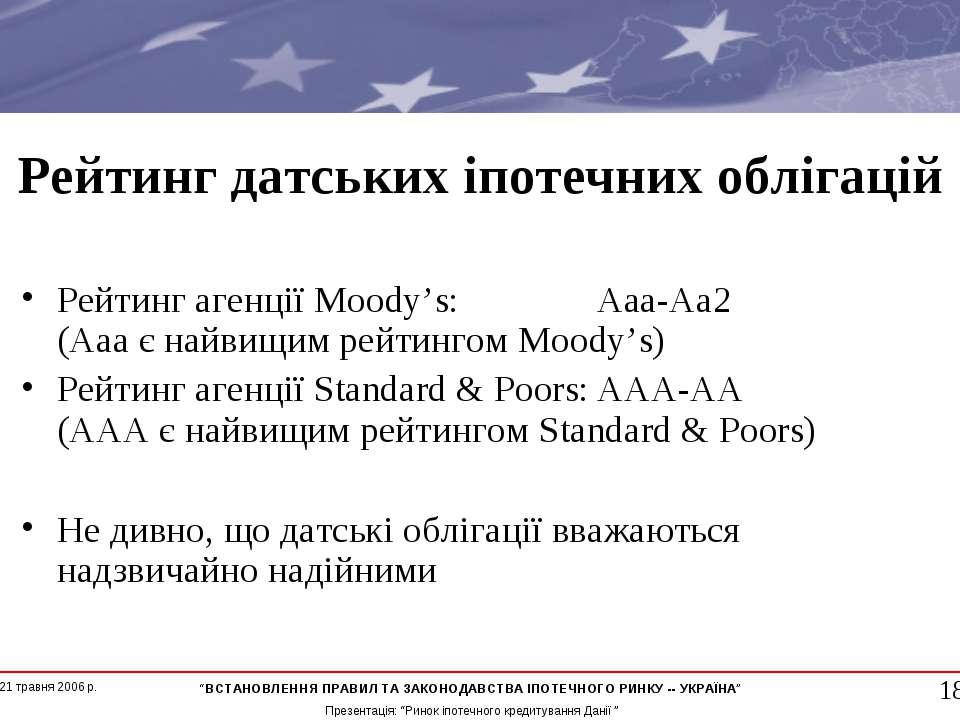 Рейтинг датських іпотечних облігацій Рейтинг агенції Moody's: Aaa-Aa2 (Ааа є ...