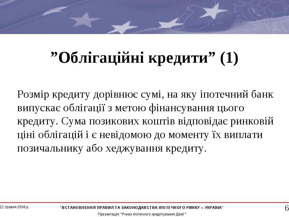 """""""Облігаційні кредити"""" (1) Розмір кредиту дорівнює сумі, на яку іпотечний банк..."""