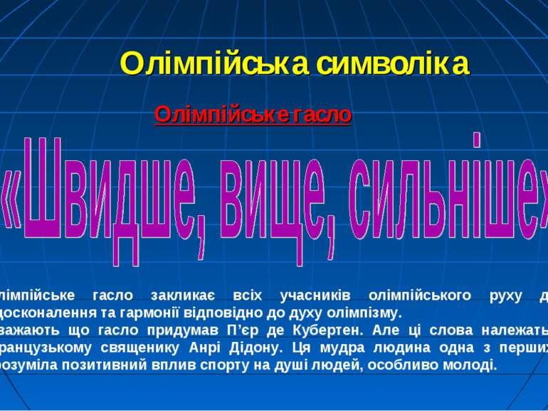 Олімпійська символіка Олімпійське гасло Олімпійське гасло закликає всіх учасн...