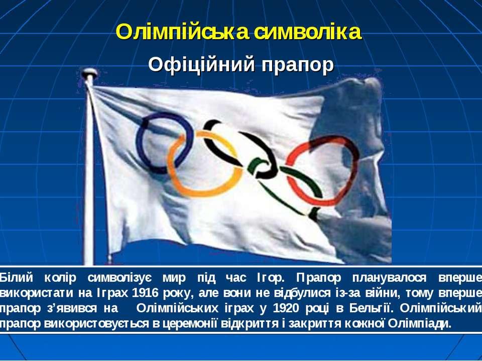 Олімпійська символіка Білий колір символізує мир під час Ігор. Прапор планува...