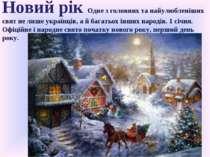Новий рік Одне з головних та найулюбленіших свят не лише українців, а й багат...
