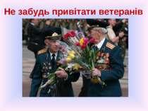 Не забудь привітати ветеранів