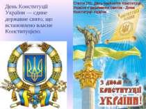 День Конституції України — єдине державне свято, що встановлено власне Консти...