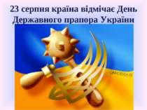23 серпня країна відмічає День Державного прапора України