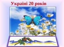 Україні 20 років