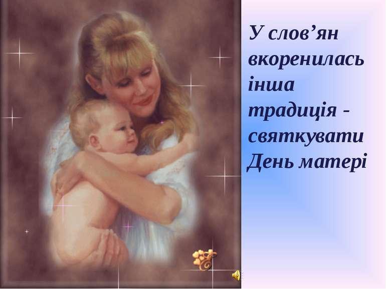 У слов'ян вкоренилась інша традиція - святкувати День матері