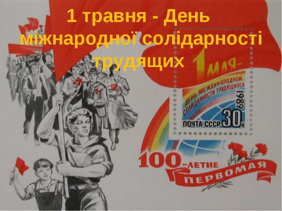 1 травня - День міжнародної солідарності трудящих