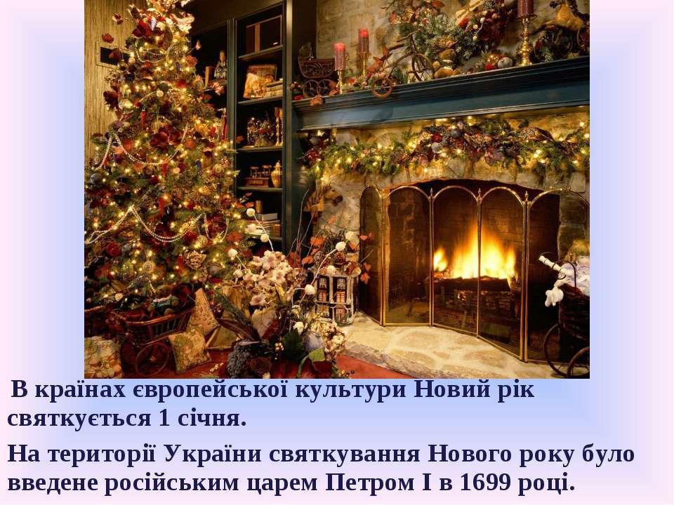 В країнах європейської культури Новий рік святкується 1 січня. На території ...