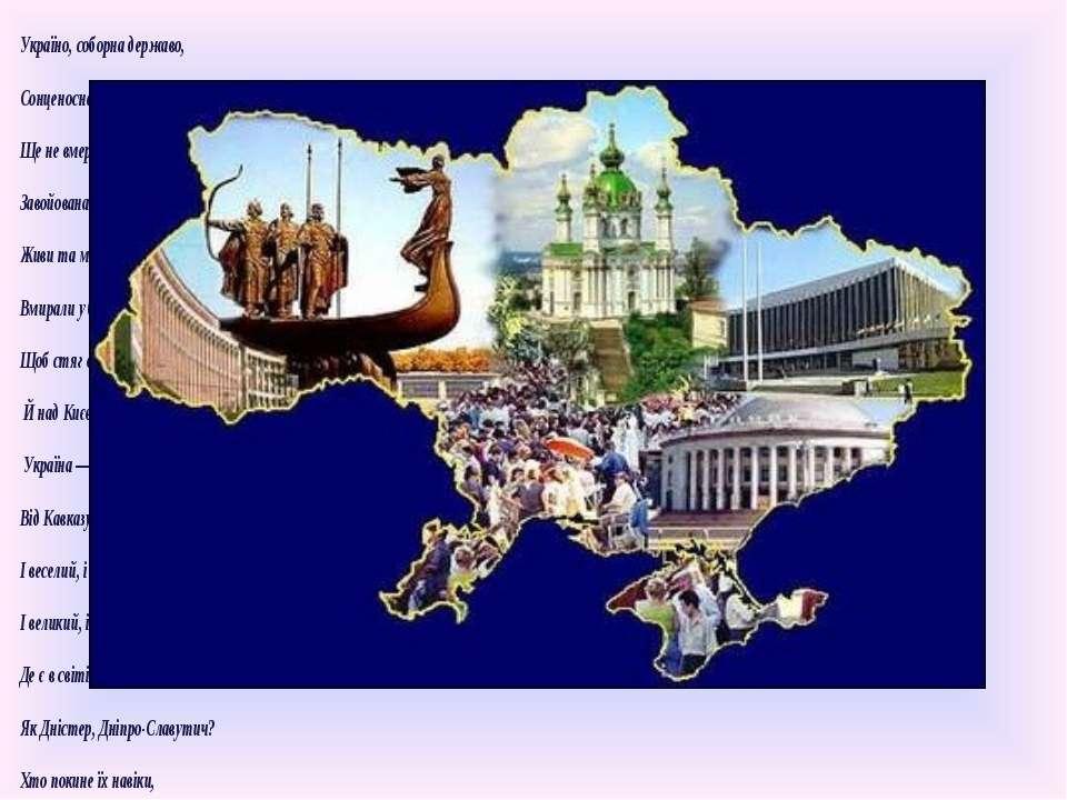 Україно, соборна державо, Сонценосна колиска моя, Ще не вмерла й не вмре твоя...