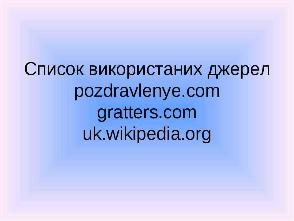 Список використаних джерел pozdravlenye.com gratters.com uk.wikipedia.org