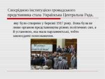 Своєрідною інституцією громадського представника стала Українська Центральна ...