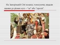 """На Запорізькій Січі козаки, голосуючи, кидали шапки до різних куп – """"за"""" або ..."""