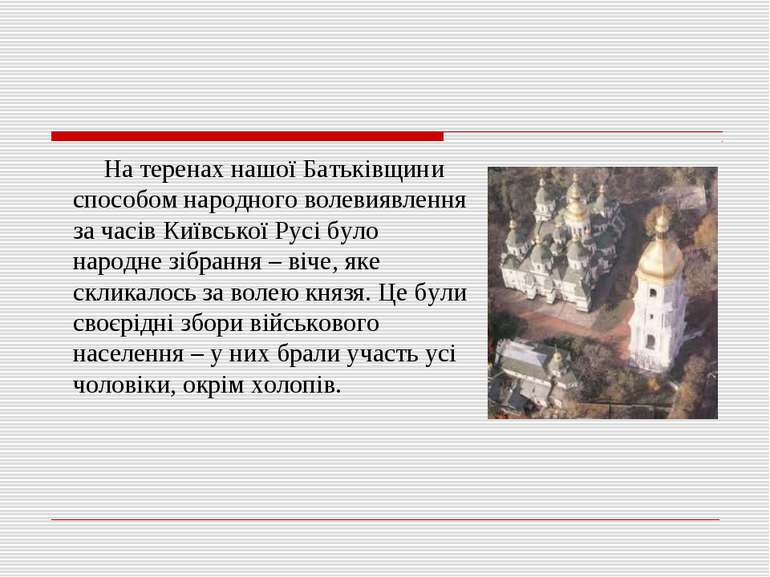 На теренах нашої Батьківщини способом народного волевиявлення за часів Київсь...