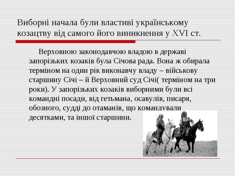 Виборні начала були властиві українському козацтву від самого його виникнення...