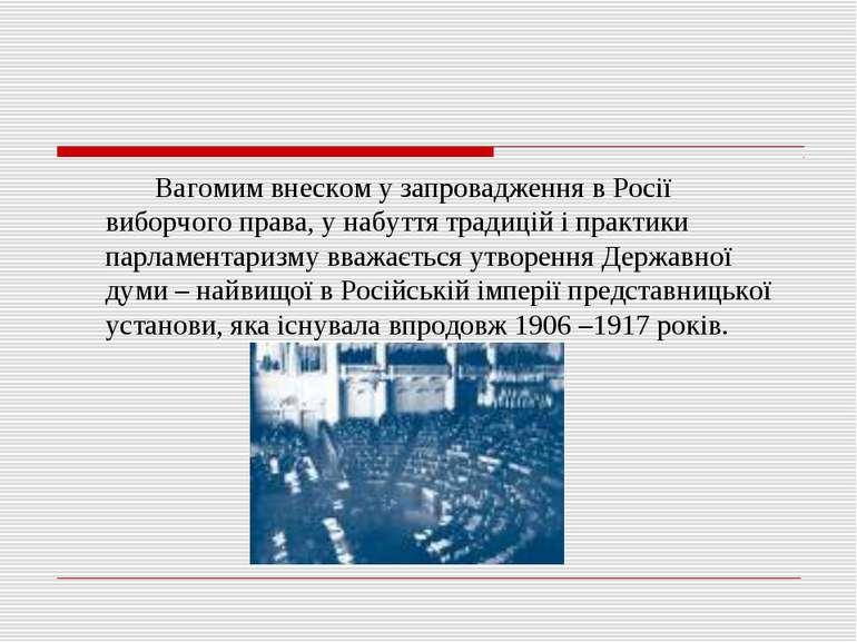Вагомим внеском у запровадження в Росії виборчого права, у набуття традицій і...